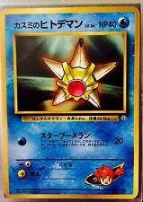 pokemon Japanese 1998  Coro Coro  Misty's Staryu  promo #120 LV.16 Mint!