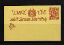 Thailand 1887, Unused Postal Card - Lot 091717