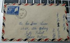 1958 15c QE2 Native Prahu Stamp Cover North Borneo Tawau to Johore Malaya #2
