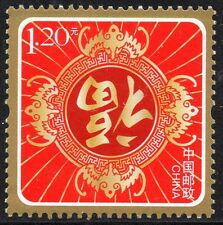 CHINA 2012 H-7 (2012-2013) NEW YEARS GREETING - SPECIAL ISSUE STAMP (US #4048)