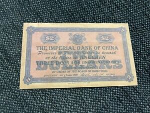 China 2 Dollars 1902 The Imperial Bank of China