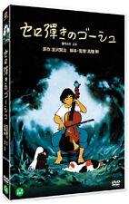 Gauche the Cellist  / Isao Takahata, Hideki Sasaki, Fuyumi Shiraishi, 1982 / NEW