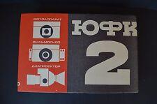 Vintage Lomo Photo Kit Lomography Konstruktor DIY Camera 4in1 70s USSR
