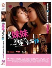 """Hashimoto Tenka """"What's Going on With My Sister?"""" Japanese Comedy Region 3 DVD"""