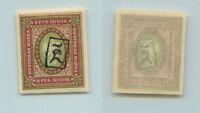 Armenia 🇦🇲 1919 SC 45a  mint. rtb3984
