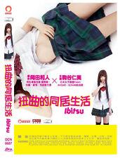 """Hitomi Komatani """"Ibitsu"""" Masahiro Ishida Azusa Sato Japanese Drama Region 3 DVD"""