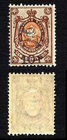 Armenia, 1919, SC 152b, mint. b308
