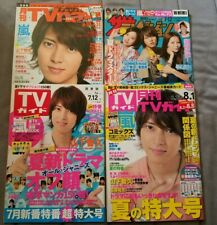 "Yamashita Tomohisa ""TV Guide Navi (Set of 4) 2013"" NEW!!!"