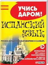 Russian-Spanish phrasebook book - Folio - Русско-испанский разговорник