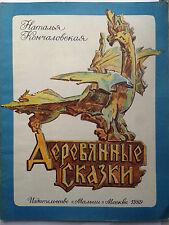 Russische Bücher Russian Book Наталья Кончаловская Деревянные сказки 1989