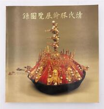 CATALOGUE OF THE EXHIBITION OF CH'ING DYNASTY COSTUME ACCESSORIES 1986 MUSEUM