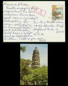 Mayfairstamps China 1980s PRC to Highland Park IL Postcard wwi98957