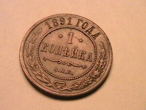 1891 Russia 1 Kopek Ch VF Attractive Original Russian Imperial Empire World Coin