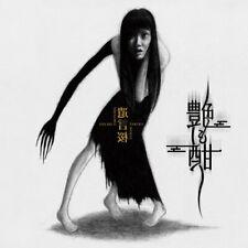 Akira Yamaoka Silent Hill En mo Takenawa Yuigon Zakura Game Music CD