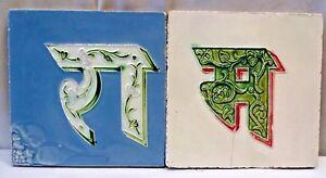 RAM TILE VINTAGE CERAMIC MAJOLICA ART NOUVEAU HINDU MYTHOLOGY 2 Pc SET # 366