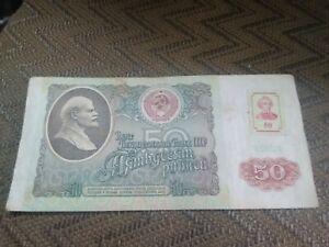 50 rubles 1991 Russia Transnistria Pridnestrovie Moldova