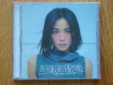 Faye Wong Wang Fei 王菲唱遊 Chang You CD 13T EMI Music Hong Kong