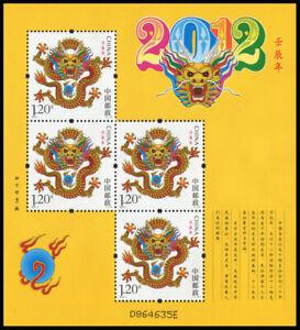 2012 CHINA Year OF THE DRAGON SHEETLET(4)