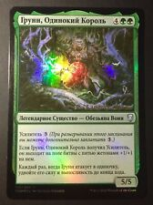 1x FOIL RUSSIAN Grunn, the Lonely King Promo Dominaria DOM MTG Funzzzo