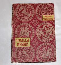 Vintage Soviet Russian book 1959 wonders of India sailors stories X century tale
