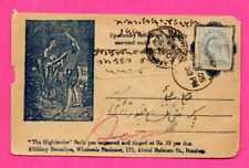 INDIA used 1905 card illustrated scene 591