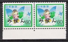 Japan #1496 Letter Writing Day Mihon MNH