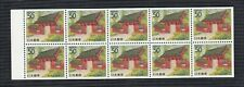 Japan stamps 1995 Sc#Z163a Akamon Gate, pane of 10,mint, Nh