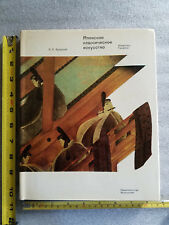 Art Japan Classical Painting and Graphics ЯПОНСКОЕ ИСКУССТВО 1969 Russian USSR