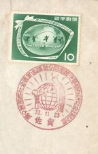 JAPAN 1958 INT'L CHILD & SOCIAL WELFARE CONFERENCE STAMP FIRST DAY CANCELLATION