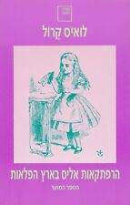 Annotated ed. Alice's Adventures in Wonderland, Lewis Carroll Hebrew book SC NEW