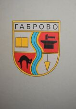 Vintage gouache painting poster Gabrovo city coat of arms
