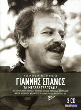 GIANNIS SPANOS - Ta Megala Tragoudia Various / 45 Best Songs / Greek Music 3 CD