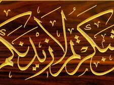 Islamic wooden carving Art Wall decor decals arabic Quran Calligraphy Home