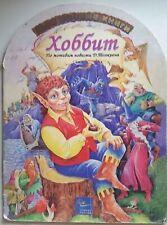 Very Rare Russian Vintage Book Tolkien Hobbit Comics Children Kids Old 2001