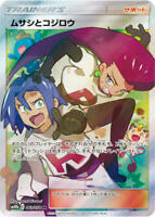Pokemon Card Japanese - James & Jessie SR 062/054 SM10b - MINT