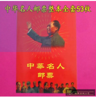 Cultural Revolution Stamp Set of 53 Chinese Celebrity Stamps Collecting crafts