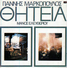 Markopoulos Giannis - Thitia ΜΑΡΚΟΠΟΥΛΟΣ ΓΙΑΝΝΗΣ ΘΗΤΕΙΑ NEW CD