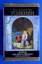 2003 Hobbit Tolkien Хоббит Толкиен Russian children's kids book Legendary Tales