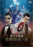 Ryu ga Gotoku GAME GUIDE BOOK  Yakuza  Ryu ga Gotoku  0 2015