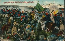 TURKEY, OTTOMAN PERIOD, UNUSED POSTCARD SHOWING THE BATTLE AT DERNA. #Z147