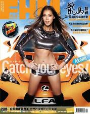 FHM TAIWAN Chinese January 2012 AKEMI Asian Hot New Babes Jan