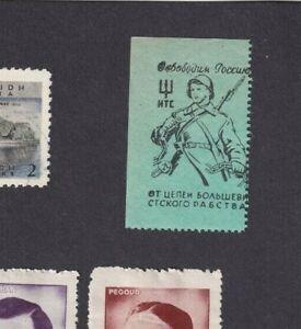 Cinderellas - Russia Military Propaganda? Charity?  Poster Stamp