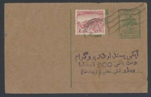 AOP Pakistan 1967 postal card to India uprated for airmail