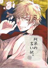 Blue Exorcist (Ao no Exorcist) Doujinshi Kinzo Shima x Juzo Shima Lame Excuse Sa