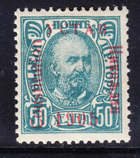 More details for montenegro 1906 sg125cb opt coustitution (u forn) on 50h grey-green m/m. cat £45
