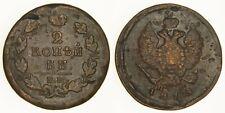 RUSSIA - 1818-EM HM 2 Kopeks - Alexander I