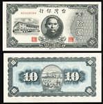 Taiwan 10 Yuan 1946 2pcs Running Number (UNC), CS 124944 - 5   台湾银行, 旧台币35年10元纸钞