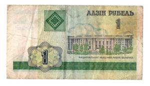 BELARUS 1 RUBLE 2000 BANKNOTE BELARUS INDEPENDENCE  #23