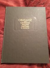 1982 RARE OVID NAZON Sorrowful elegy & Letters from the front Russian Book