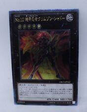 Yugioh OCG TCG Number 12: Crimson Shadow Armor Ninja ORCS-JP042 Ultimate Ef021